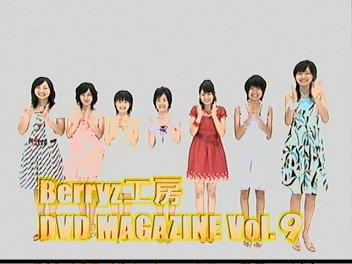 DVDマガジンVol.9。