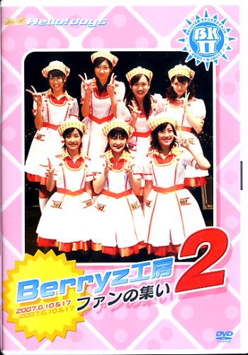 Berryz工房ファンの集い2DVD。