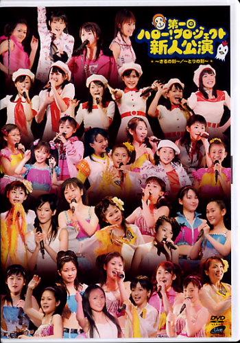 第一回ハロー!プロジェクト新人公演DVD。