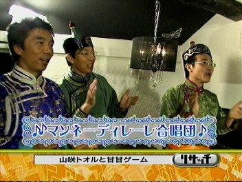 モンゴル合唱団。