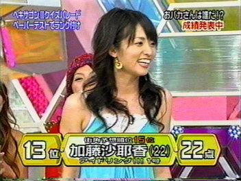 22点22歳加藤さん。