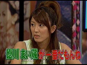 徳川舞蔵舞ちゃん。