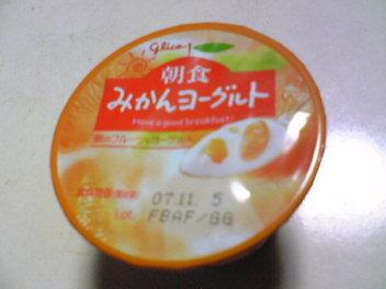 朝食みかんヨーグルト。