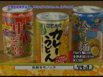 麺CAN。