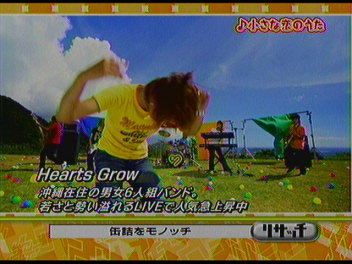 HeartsGrow紹介。