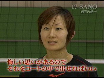 佐野選手。