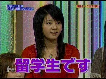 留学生ジュン2。