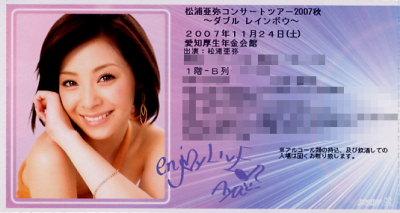 亜弥紺チケット。