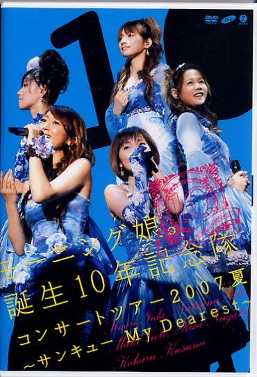 10年隊DVD。