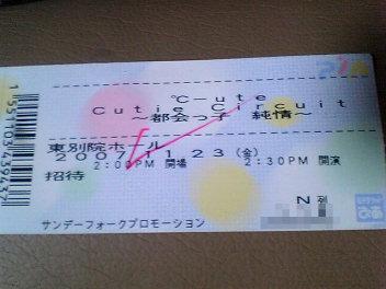 純情チケット。