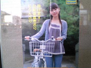 自転車仲里依紗。