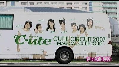℃-uteバス。