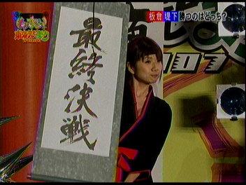 もりすぎッ!水沢友香。