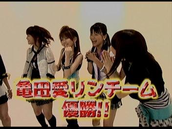 亀田愛リン勝利。