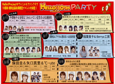 HELLO!10THPARTY。