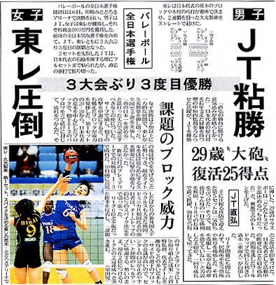 天皇杯・皇后杯全日本選手権。