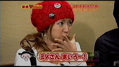 ミノさん真里っぺ。