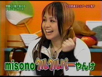 misonoゴン。