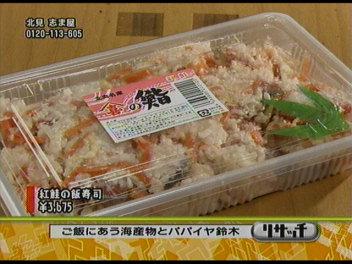 紅鮭の飯寿司。