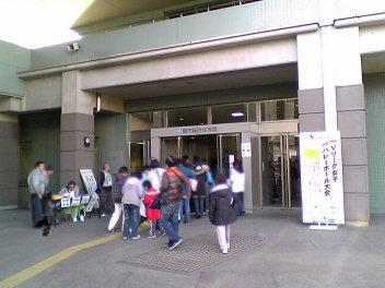 関市総合体育館。