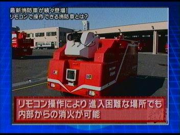 リモコン消防車。