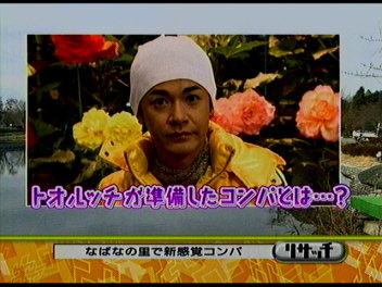 中沢惣八郎。