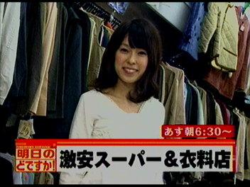 川崎郁美。