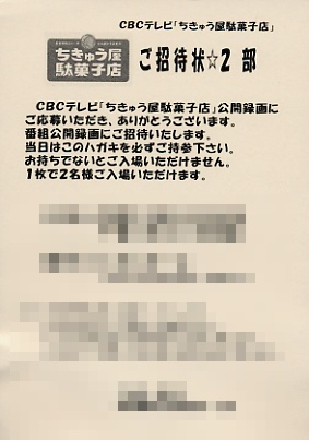 ちきゅう屋駄菓子店当選ハガキ。
