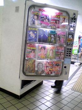 書籍自販機。