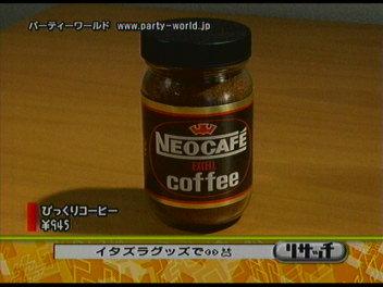 びっくりコーヒー。
