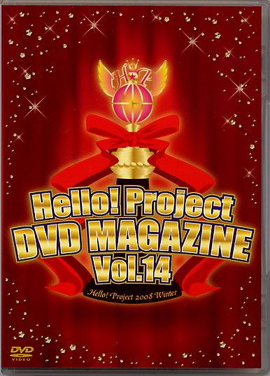 DVDマガジンVol.14。
