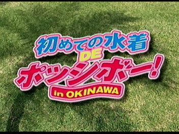 inOKINAWA。