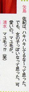マユ毛佐紀ちゃん。