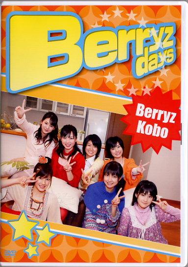 Berryz days。