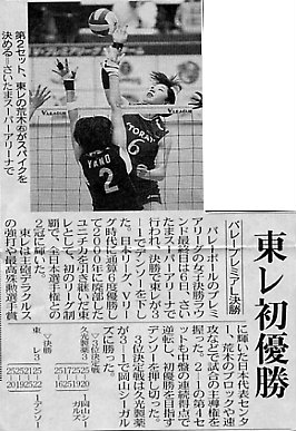 中○新聞東レ。