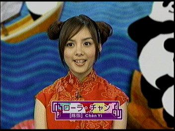 今週のローラ・チャン。