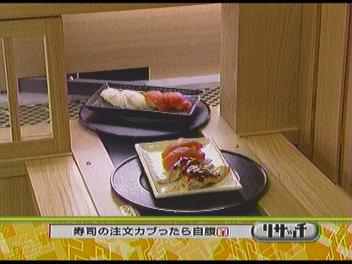 ハイテク回転寿司。