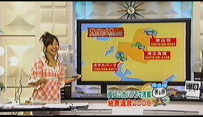 ぴーかんテレビ菜月。