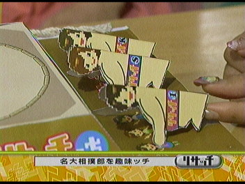 紙相撲大会。