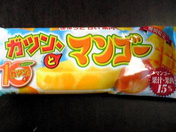 ガツン、とマンゴー。