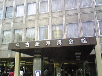 名古屋港湾会館。