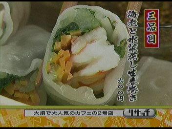 海老と水菜蒸し生春巻。