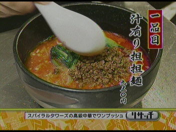 汁有り担担麺。