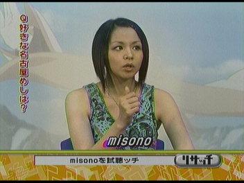 告知misono。