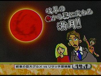 赤から黒に変わる満月。