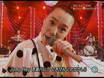 MステEGO-WRAPPIN'。