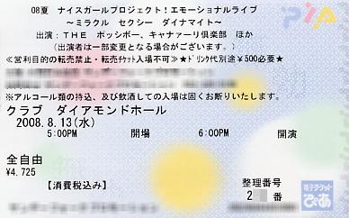 NGP紺チケット。