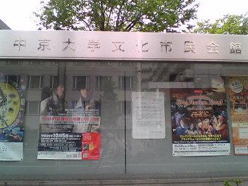 中京大学文化市民会館。