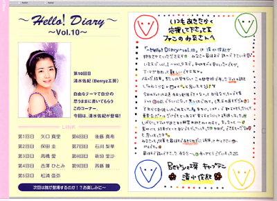 Hello!Diary。