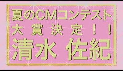 佐紀ちゃん大賞。